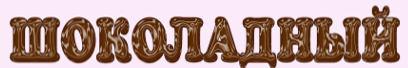 Логотип салона эротического массажа ШОКОЛАДНЫЙ